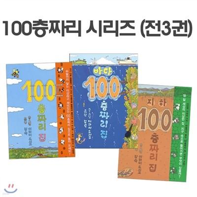 [사은품증정] 100층짜리 집시리즈 (전3권세트/ 양장) 100층짜리/ 바다100층/ 지하100층