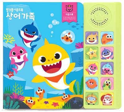 핑크퐁 사운드북 상어가족