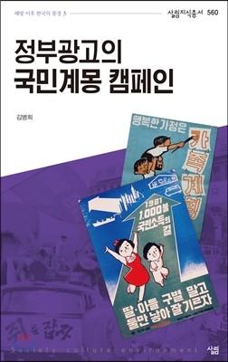 정부광고의 국민계몽 캠페인