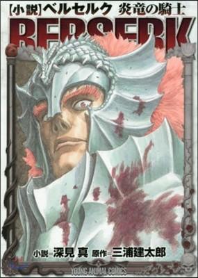 小說 ベルセルク 炎龍の騎士