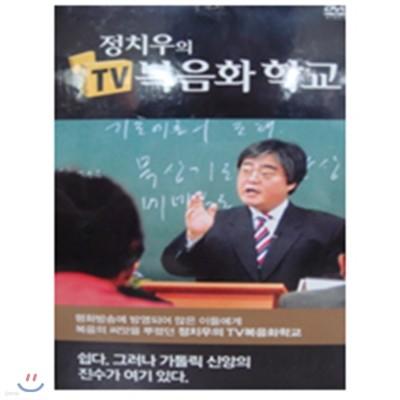 정치우의 TV복음화학교