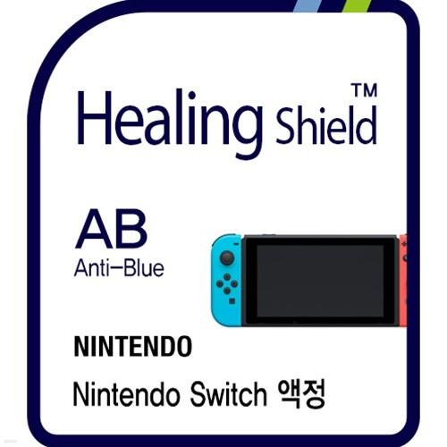 닌텐도 스위치 블루라이트차단 액정보호필름2매