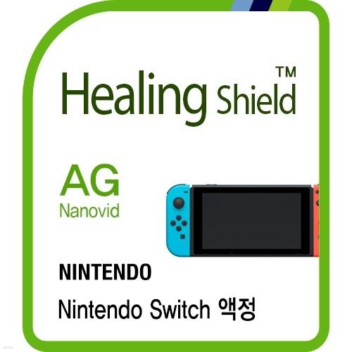 [힐링쉴드] 닌텐도 스위치 AG Nanovid 지문방지 액정보호필름 2매(HS171383)