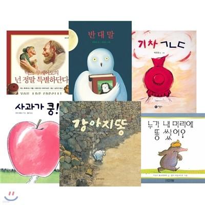 유아 그림책 베스트 보드북 6종 세트 (전6권 보드북 구성)