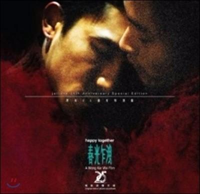 해피 투게더 영화음악 (Happy Together 春光乍洩 OST) [A Wong Kar Wai Film 왕가위] [LP]