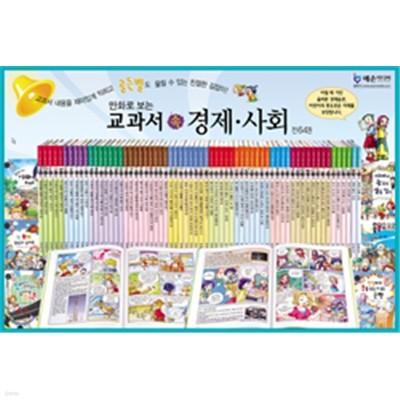 [한국 루벤스,예손미디어] 만화로 보는 교과서 속 경제.사회 신판 (전64권)