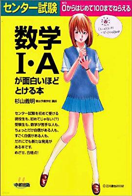 センタ-試驗數學Ⅰ.Aが面白いほどとける本