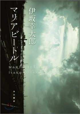 MARIABEETLE マリアビ-トル