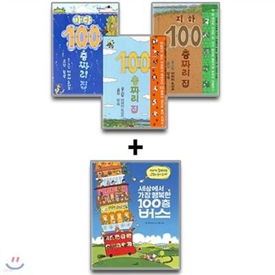100층 짜리 집 세트(3권) + 100층버스 (전4권구성) (색종이증정)