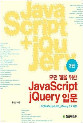 모던 웹을 위한 JavaScript + jQuery 입문 (3판)