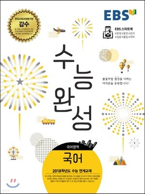 EBS 수능완성 국어영역 국어 (2017년)