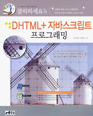 DHTML + 자바스크립트 프로그래밍