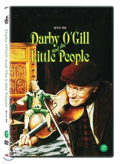 세가지 약속 (Darby O'Gill And The Little People, 1959)