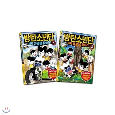 방탄소년단 세계 유물을 찾아라!(전2권)