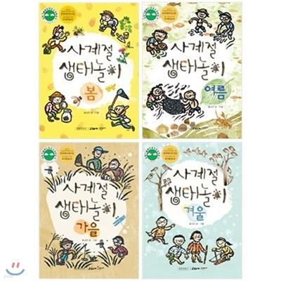 [사은품증정] 사계절 생태놀이 세트(전4권) /봄, 여름, 가을, 겨울