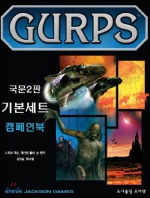 GURPS 기본세트 (캠페인북)