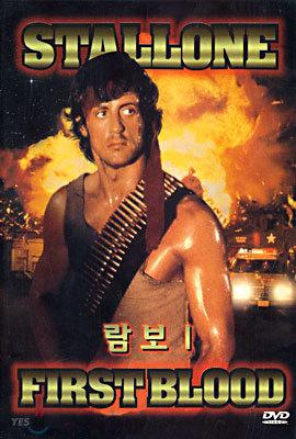 람보 I Firstblood : Rambo 1