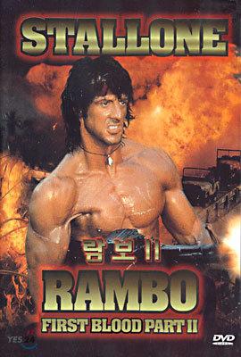 람보 II First Blood Part II : Rambo 2
