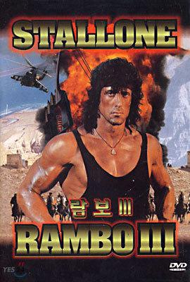 람보 III Rambo 3