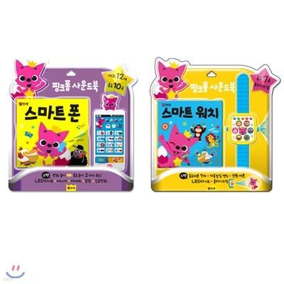 핑크퐁 사운드북 2종 세트(스카프빔 증정) : 스마트폰+스마트워치