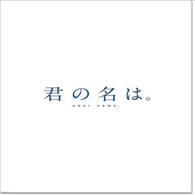 Your Name (너의 이름은, 君の名は。) (한글무자막)(4Blu-ray+4K Ultra HD Blu-ray) (초회생산한정반)