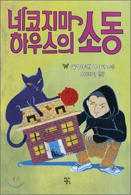 네코지마 하우스의 소동