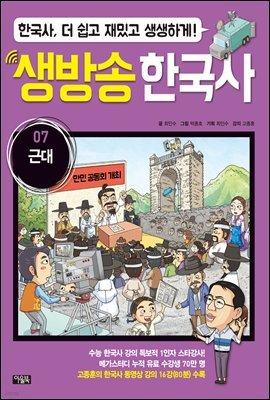 생방송 한국사 07. 근대