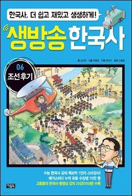 생방송 한국사 06. 조선 후기