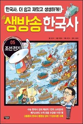 생방송 한국사 05. 조선 전기