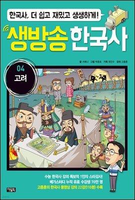 생방송 한국사 04. 고려
