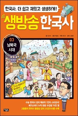 생방송 한국사 03. 남북국 시대