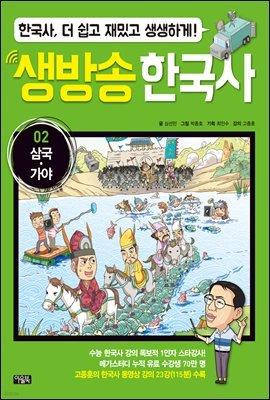 생방송 한국사 02. 삼국ㆍ가야