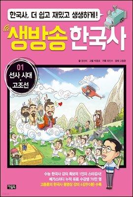 생방송 한국사 01. 선사 시대ㆍ고조선