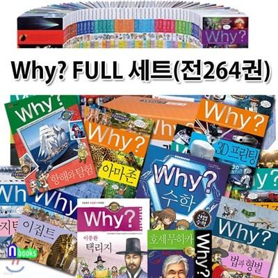 지구본(260-GLS)증정//Why FULL 세트(전264권)/와이과학74+수학17+한국사36+세계사25+인문사회교양31+인문고전26+피플45+플러스10