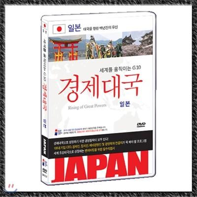 세계를 움직이는 G10 경제대국-일본