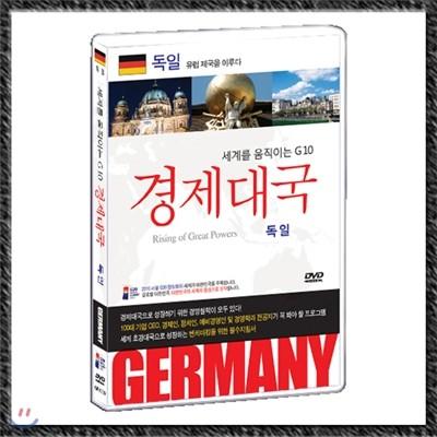 세계를 움직이는 G10 경제대국 - 독일