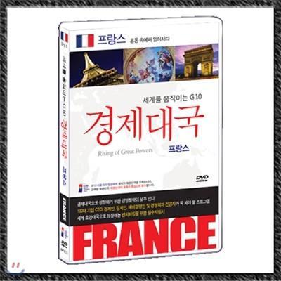 세계를 움직이는 G10 경제대국 -프랑스