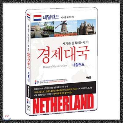 세계를 움직이는 G10 경제대국-네덜란드