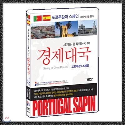 세계를 움직이는 G10 경제대국-포르투갈/스페인편