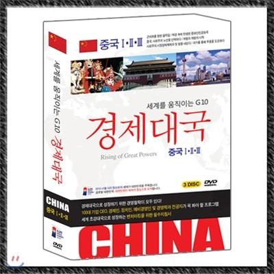 세계를 움직이는 G10 경제대국-중국편 3종세트