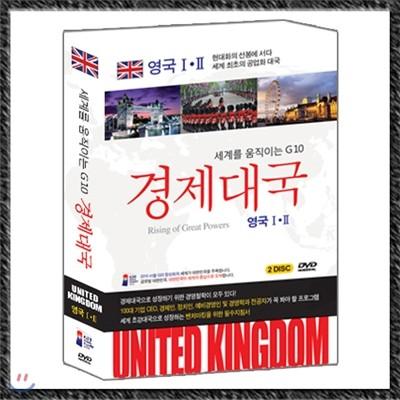세계를 움직이는 G10 경제대국-영국편 2종세트