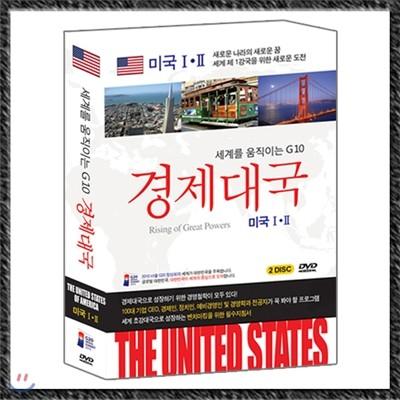 세계를 움직이는 G10 경제대국-미국편 2종세트