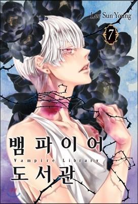 뱀파이어 도서관 7