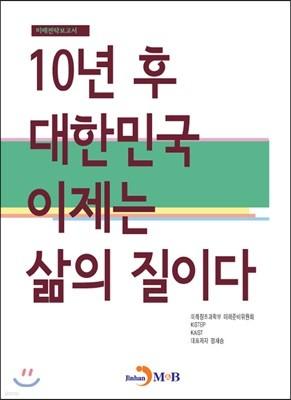 10년 후 대한민국 이제는 삶의 질이다
