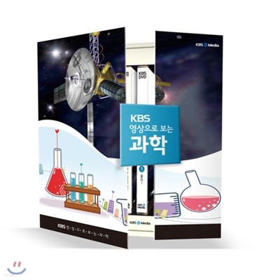 KBS영상으로보는 과학[과학교육] / 교과서 중심의 물리, 화학, 생물, 지구과학, 그리고 그에 대한 실험까지~ 과학수업에 꼭 필요한 영상물!!