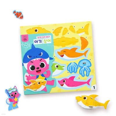 핑크퐁 입체만들기 상어가족