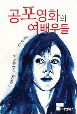 공포영화의 여배우들-다니엘 파나베이커