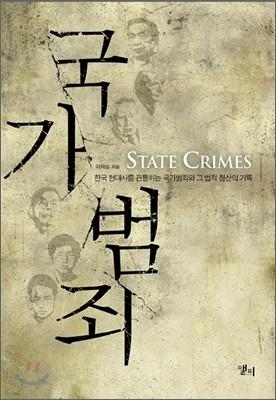 국가 범죄