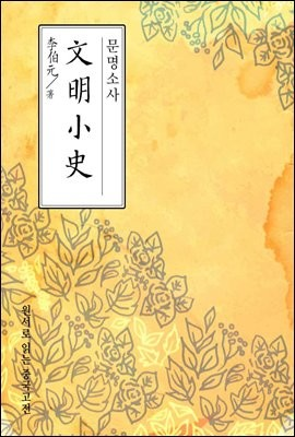 문명소사(文明小史) - 원서로 읽는 중국고전