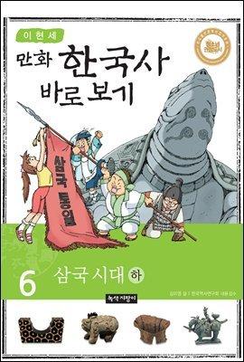 [대여] [고화질] 이현세 만화 한국사 바로 보기 06권